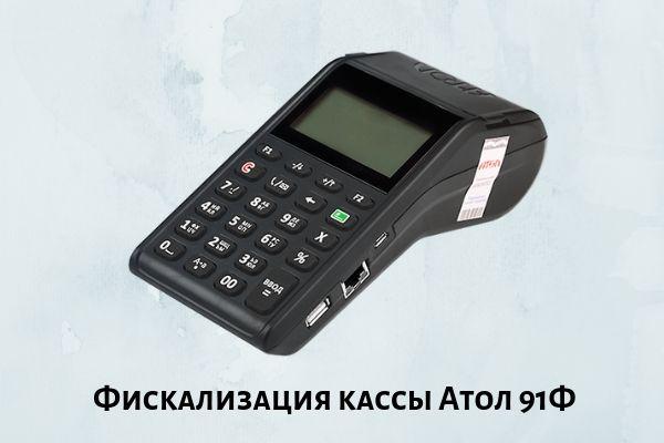 Фискализация кассы Атол 91Ф