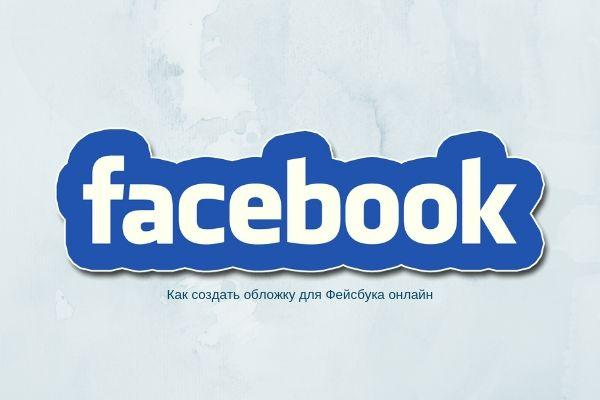 Как создать обложку для Фейсбука онлайн