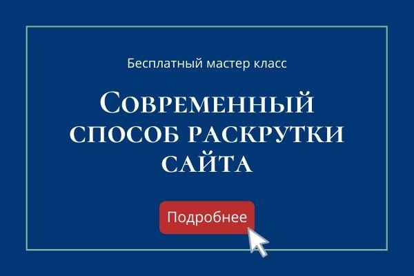 Ударная раскрутка сайта 2019 Новоселов скачать