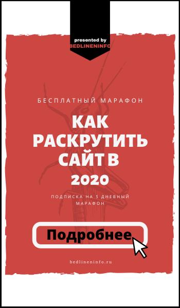 Как раскрутить сайт в 2020 году