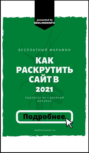 Как раскрутить сайт в 2021